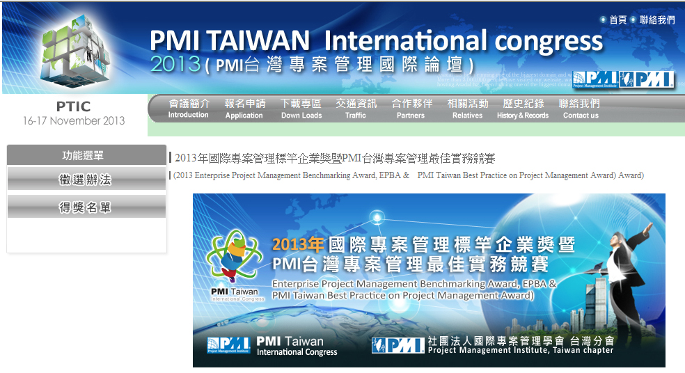 TaiwanICDF Project Management System Wins PMI Taiwan Award for Best Practices