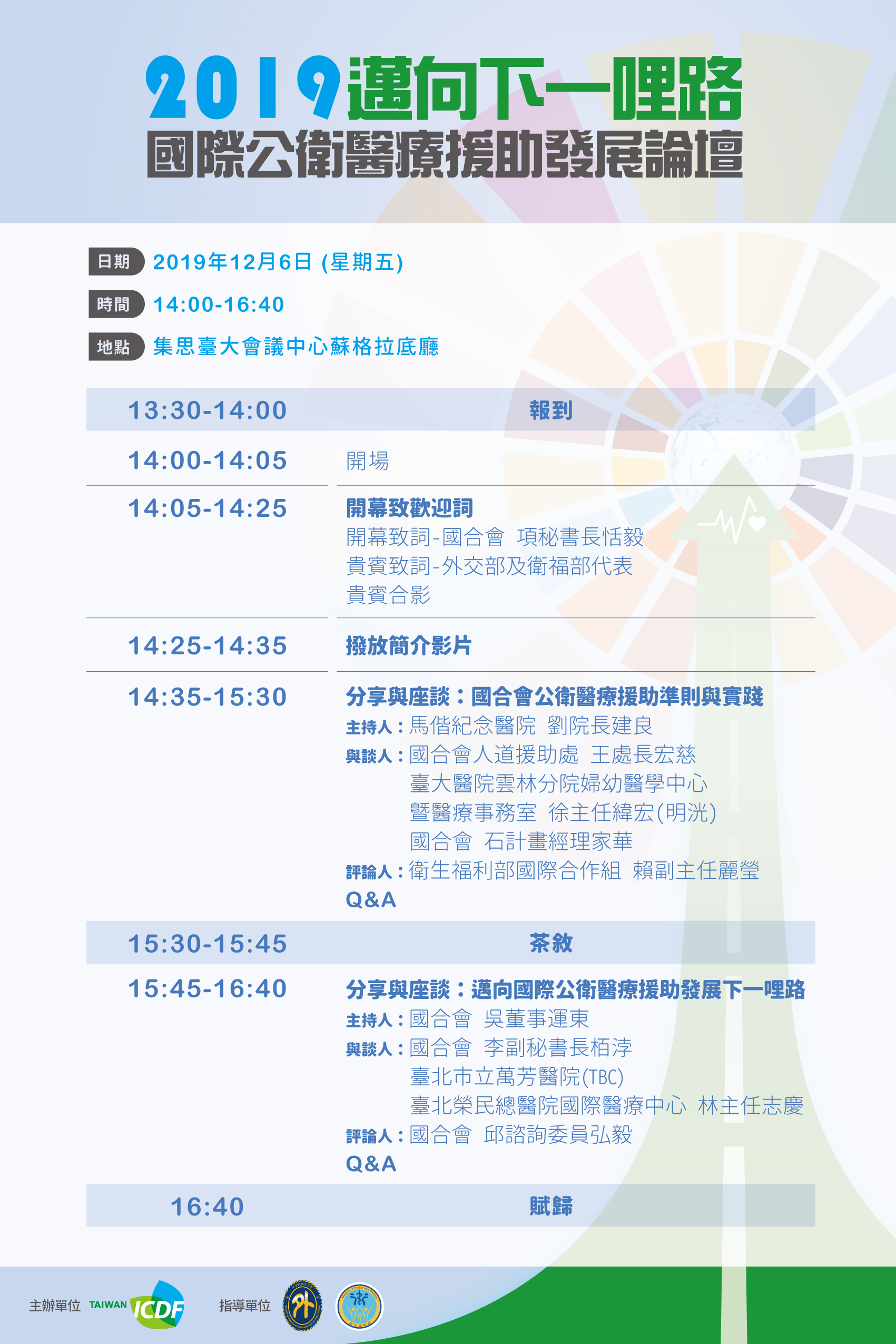 Making strides with medical institutions in international public health medical development—TaiwanICDF holds 2019 International Public Health Medical Aid Development Forum