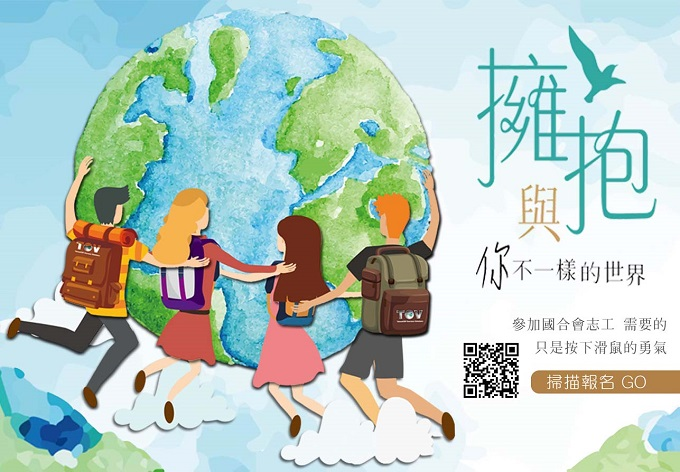 Call for applications for TaiwanICDF Overseas Volunteer Service