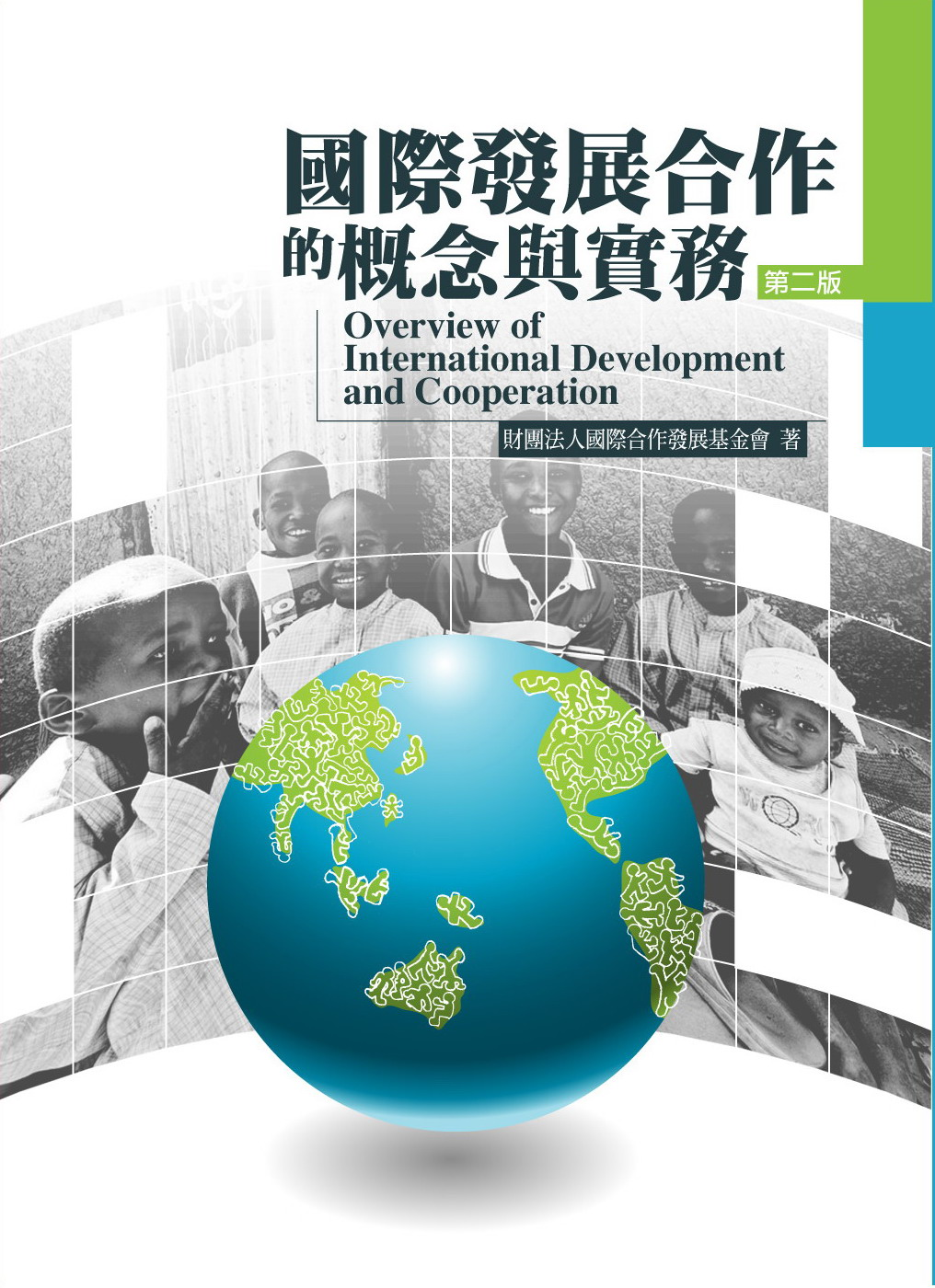 Overview of International Development and Cooperation