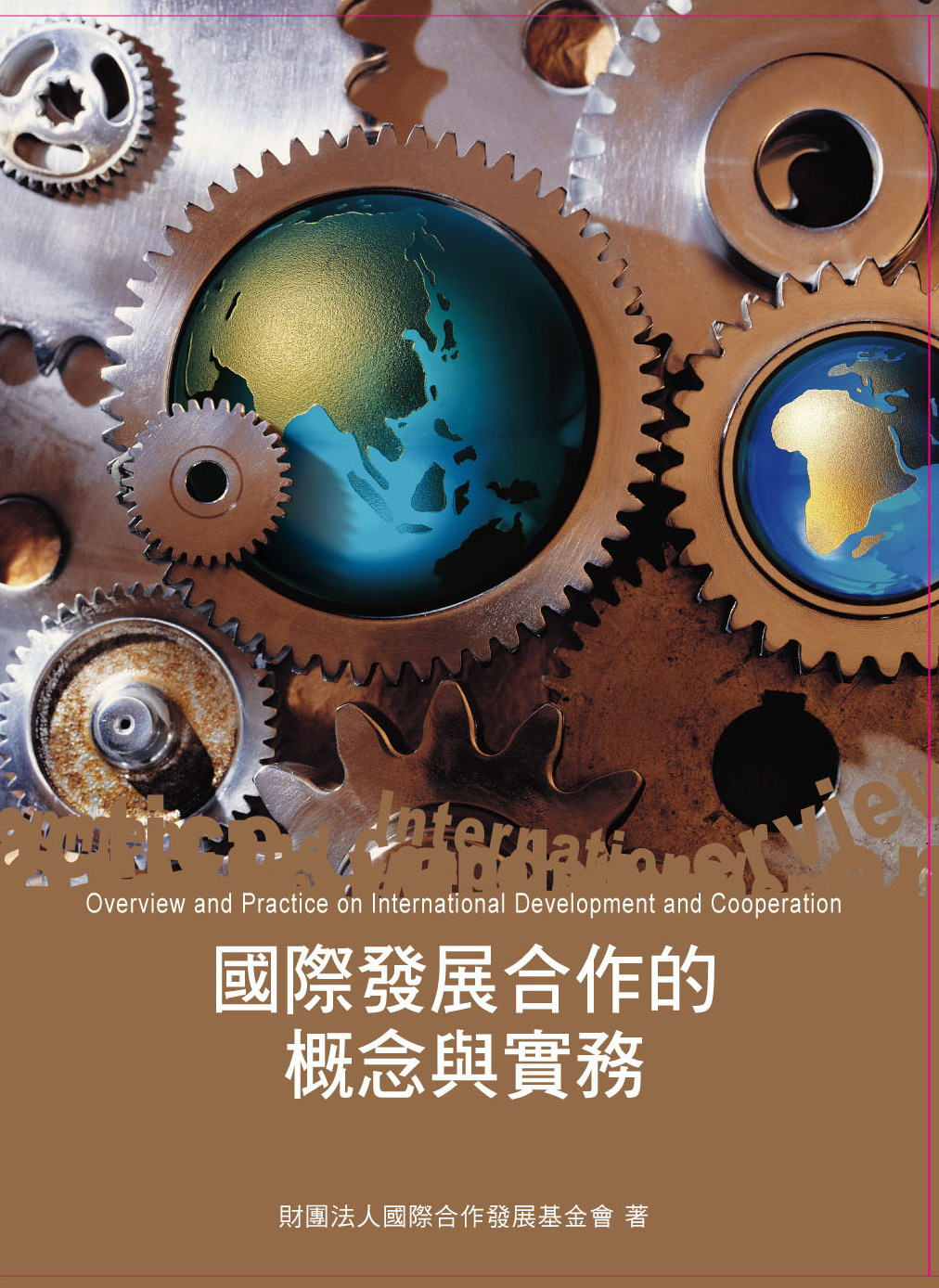 Overview and Practice on International Development and Cooperation