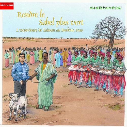Greening the Sahel: The Taiwan Experience in Burkina Faso