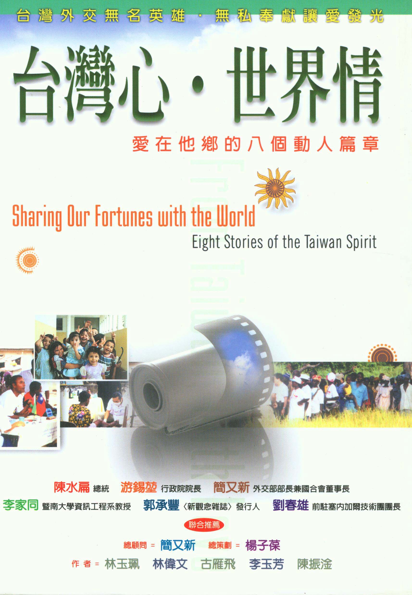 Sharing Our Fortunes with the World: Eight Stories of the Taiwan Spirit