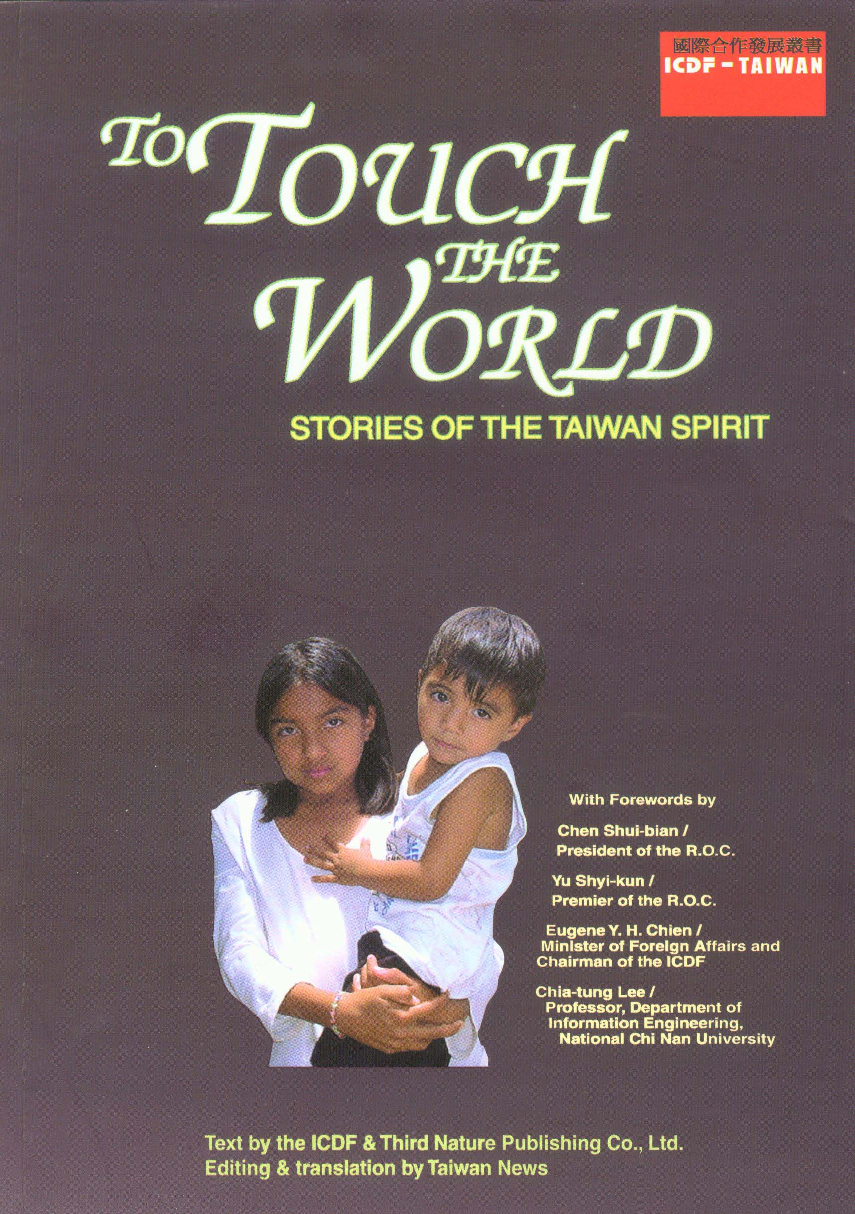 To Touch the World: Stories of the Taiwan Spirit