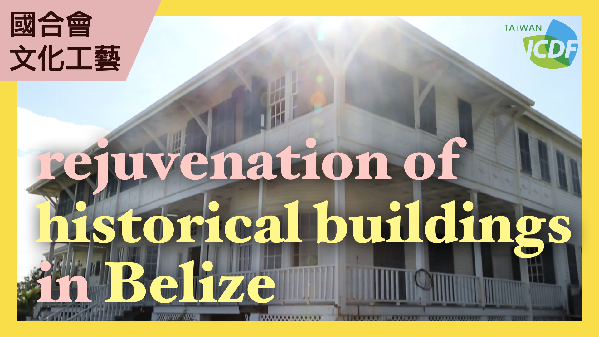 Belize City House of Culture and Downtown Rejuvenation Project