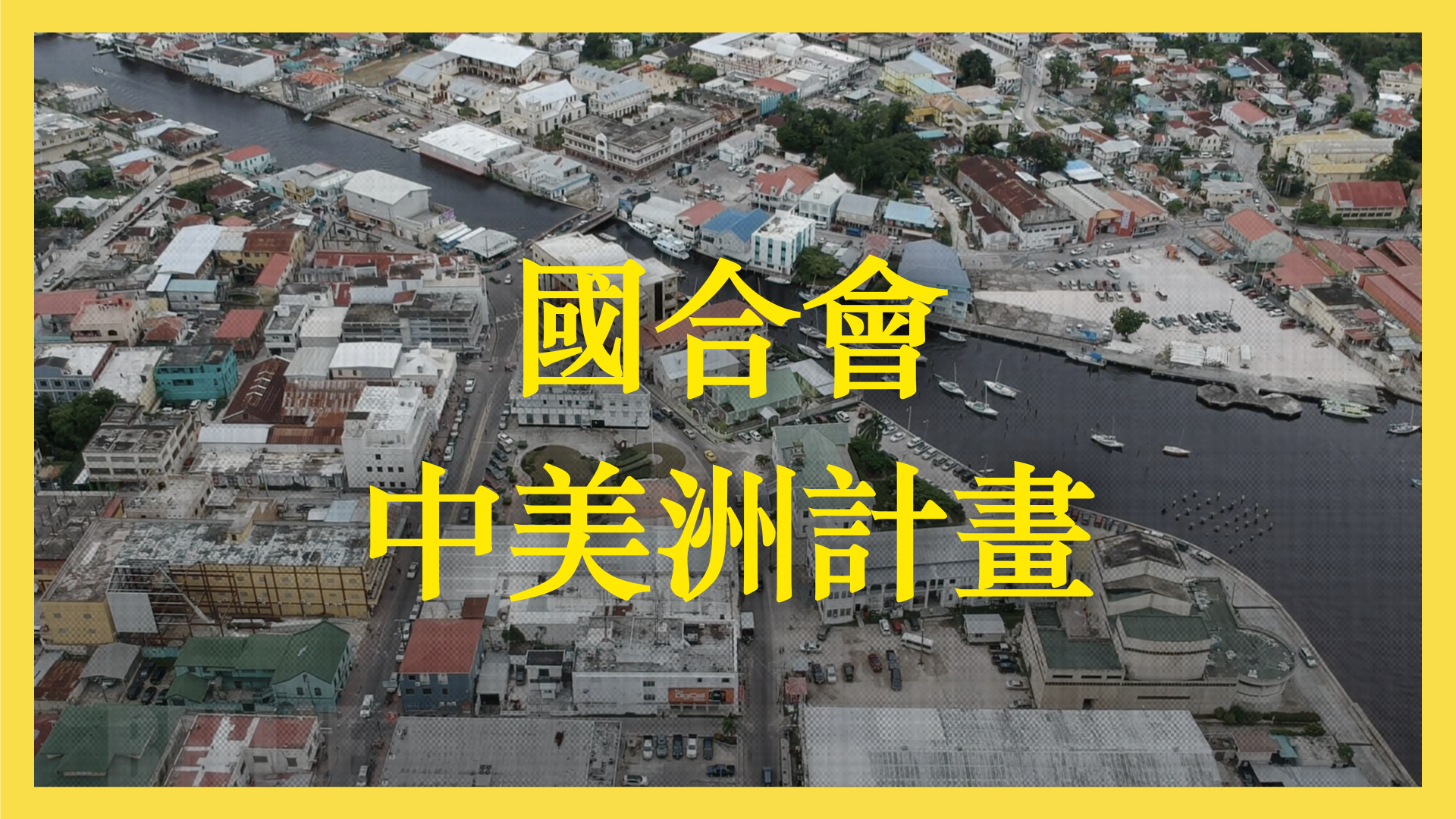 國合會中美洲計畫-TaiwanICDF in Central America