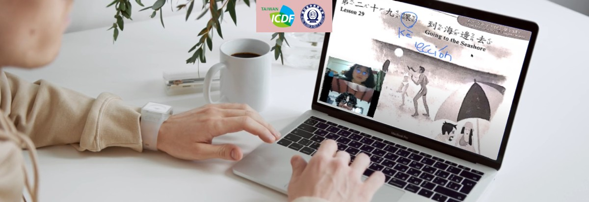 Integrating Taiwan's Mandarin Teaching Resources: TaiwanICDF Mandarin Teacher Implements One-on-One Online Courses