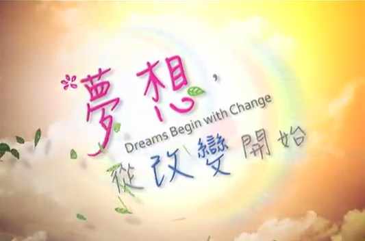 Dreams Begin with Change(三) (2012)