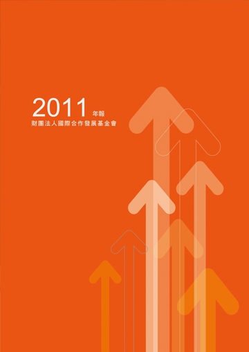 2011 Annual Report (E-book)