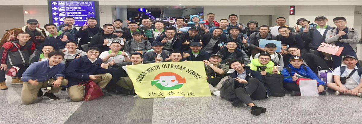The 19th group of Taiwan Youth Overseas Service members set off to begin new chapter of their lives overseas.